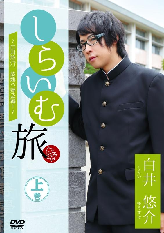 【DVD】Web しらいむ旅! ~白井悠介、故郷へ帰る編!~ 上巻