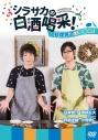 【DVD】シラサカの白酒喝采!第2弾 料理男子に幸あれ!の画像