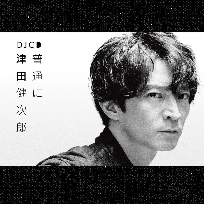 【DJCD】DJCD 普通に津田健次郎