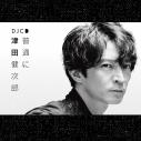 【DJCD】DJCD 普通に津田健次郎の画像