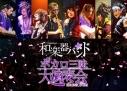 【Blu-ray】和楽器バンド/ボカロ三昧大演奏会の画像