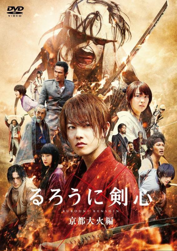 【DVD】映画 実写版 るろうに剣心 京都大火編 通常版