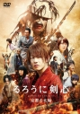 【DVD】映画 実写版 るろうに剣心 京都大火編 通常版の画像