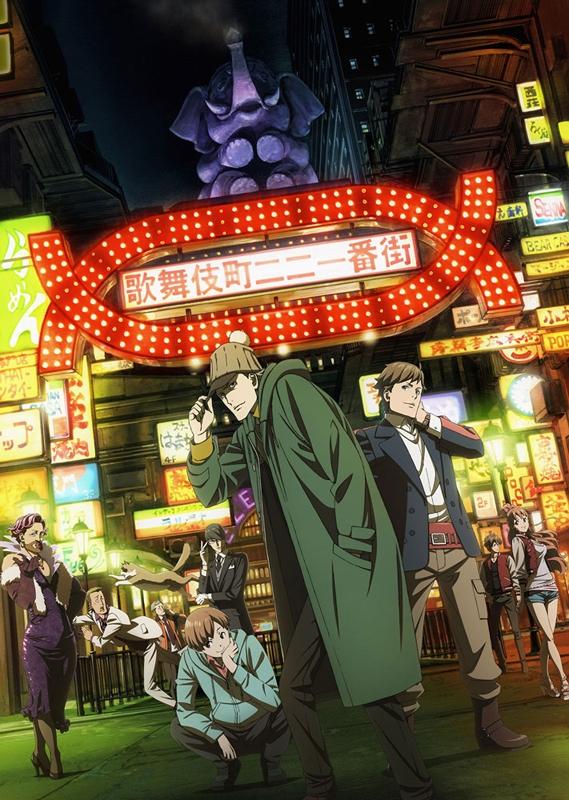 【サウンドトラック】TV 歌舞伎町シャーロック オリジナルサウンドトラック Vol.1
