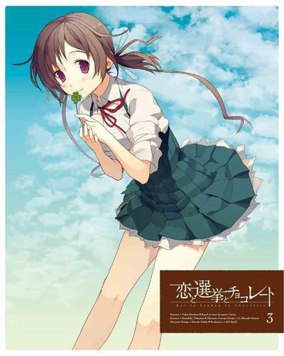 【Blu-ray】TV 恋と選挙とチョコレート 3 完全生産限定版