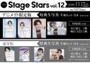 【ムック】TVガイドStage Stars vol.12 アニメイト限定版の画像