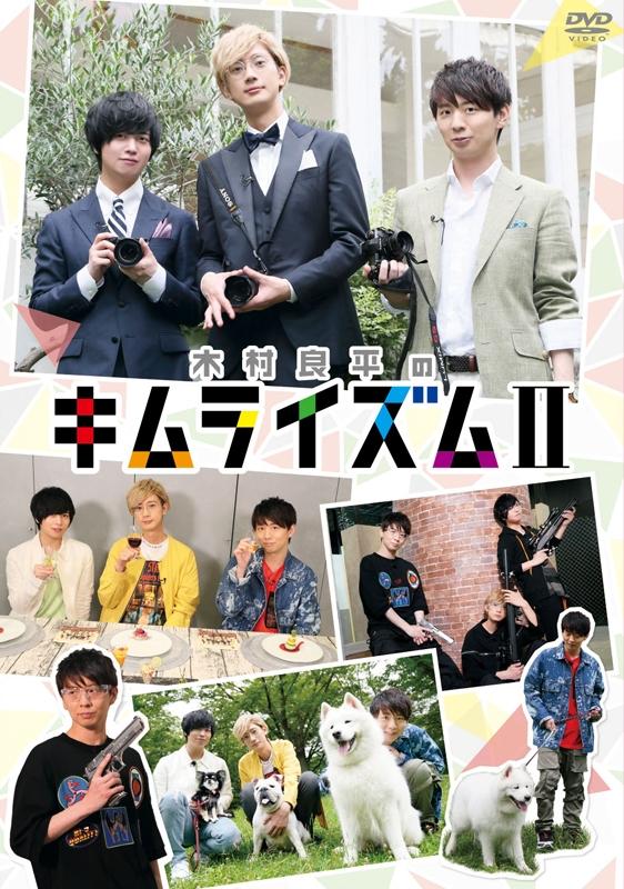 【DVD】木村良平のキムライズムII