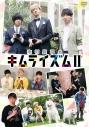【DVD】木村良平のキムライズムIIの画像