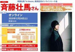 斉藤壮馬「in bloom」発売記念オンライントーク会画像
