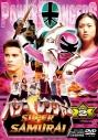 【DVD】パワーレンジャー SUPER SAMURAI VOL.2の画像