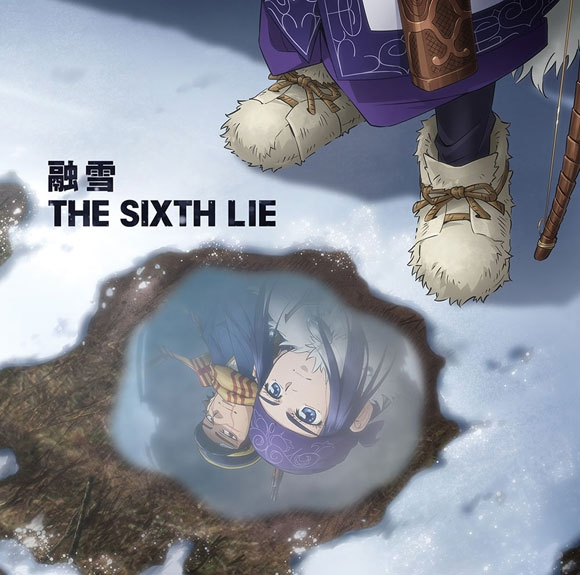 【主題歌】TV ゴールデンカムイ 第三期ED「融雪」/THE SIXTH LIE