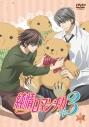 【DVD】TV 純情ロマンチカ3 第3巻 限定版の画像