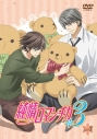 【DVD】TV 純情ロマンチカ3 第3巻 通常版の画像