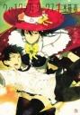 【コミック】ウィッチクラフトワークス(1)の画像