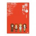 【DVD】堀さんと宮村くん -夏風邪- OVA4巻 通常版の画像