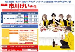 東京漫画社『市川けい画業10周年ファンブック「K」』発売記念 市川けい先生サイン会画像