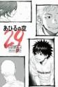 【コミック】あひるの空(29)の画像