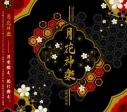 【アルバム】ツキプロシリーズ 月花神楽の画像