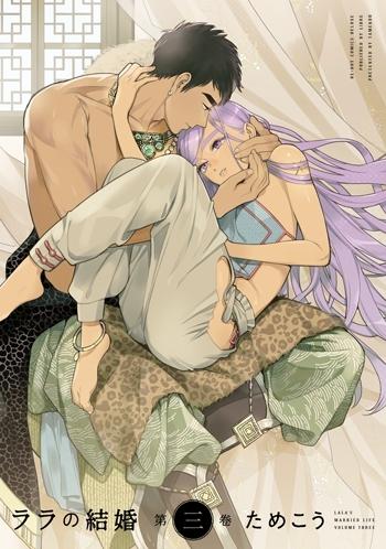 【ポイント還元版( 6%)】【コミック】ララの結婚 1~3巻セット