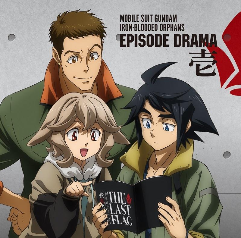 【ドラマCD】機動戦士ガンダム 鉄血のオルフェンズ EPISODE DRAMA 壱