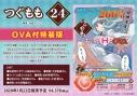 【コミック】つぐもも(24) OVA付特装版の画像