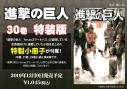 【コミック】進撃の巨人(30) 特装版の画像