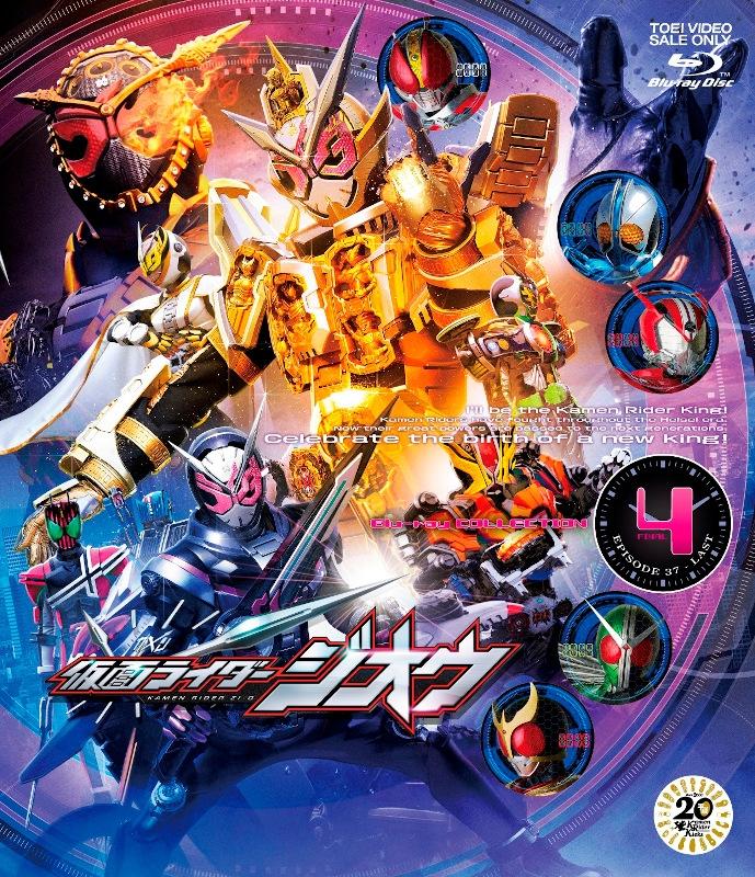 【Blu-ray】TV 仮面ライダージオウ COLLECTION 4