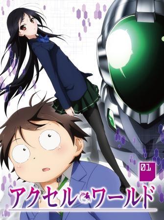 【DVD】TV アクセル・ワールド 1