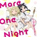 【主題歌】TV 少女終末旅行 ED「More One Night」/チト・ユーリの画像