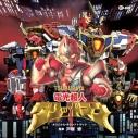 【サウンドトラック】電光超人グリッドマン オリジナル・サウンドトラックの画像