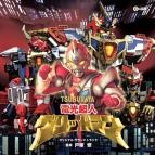 【サウンドトラック】電光超人グリッドマン オリジナル・サウンドトラック