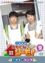 【DVD】下野紘のおもてなシーモ!9の画像