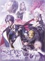 【DVD】科白劇 舞台 刀剣乱舞/灯 改変 いくさ世の徒花の記憶 初回限定版の画像