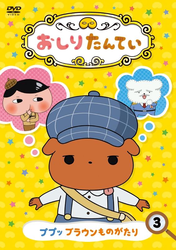 【DVD】TV おしりたんてい 3 ププッ ブラウンものがたり