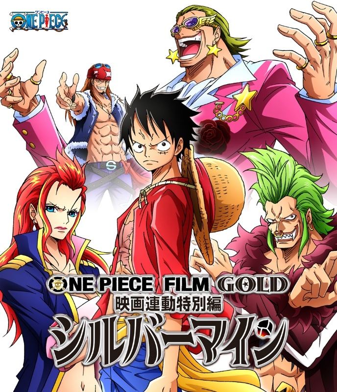 【Blu-ray】TV ONE PIECE FILM GOLD 連動特別編 シルバーマイン