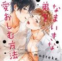 【ドラマCD】なまいきな弟を愛おしむ方法の画像