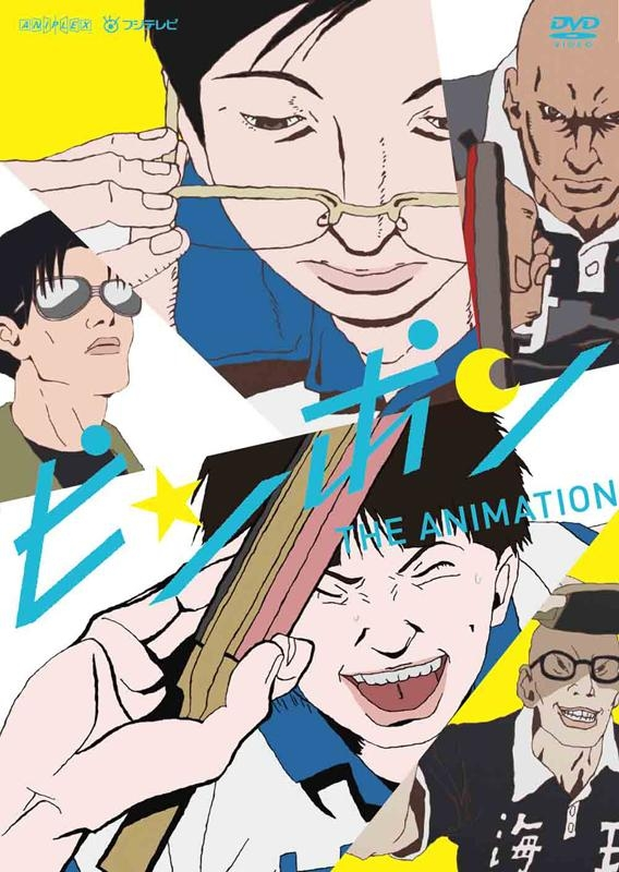 【DVD】TV ピンポン STANDARD BOX 通常版