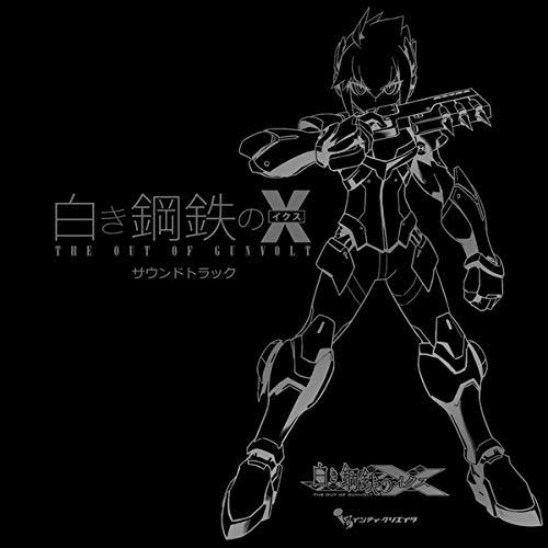 【サウンドトラック】ゲーム GUNVOLT CHRONICLES: LUMINOUS AVENGER IX SOUNDTRACK 白き鋼鉄のX THE OUT OF GUNVOLT サウンドトラック
