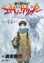 【コミック】新世紀エヴァンゲリオン(14) 通常版の画像