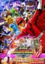 【DVD】劇場版 動物戦隊ジュウオウジャー ドキドキ サーカスパニック!コレクターズパックの画像