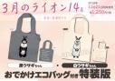 【コミック】3月のライオン(14) 黒ウサギちゃんおでかけエコバッグ付き特装版の画像