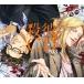 殺彼CD #03 ~薫&浩太郎編~(CV.成田剣・平川大輔)