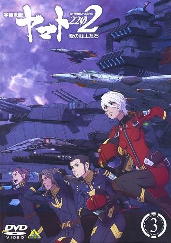 【DVD】劇場版 宇宙戦艦ヤマト2202 愛の戦士たち 3