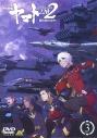 【DVD】劇場版 宇宙戦艦ヤマト2202 愛の戦士たち 3の画像