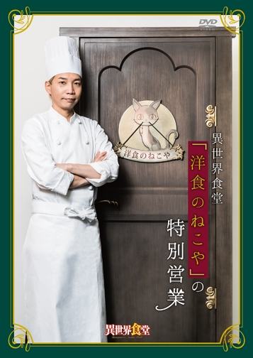 【DVD】異世界食堂 洋食のねこやの特別営業