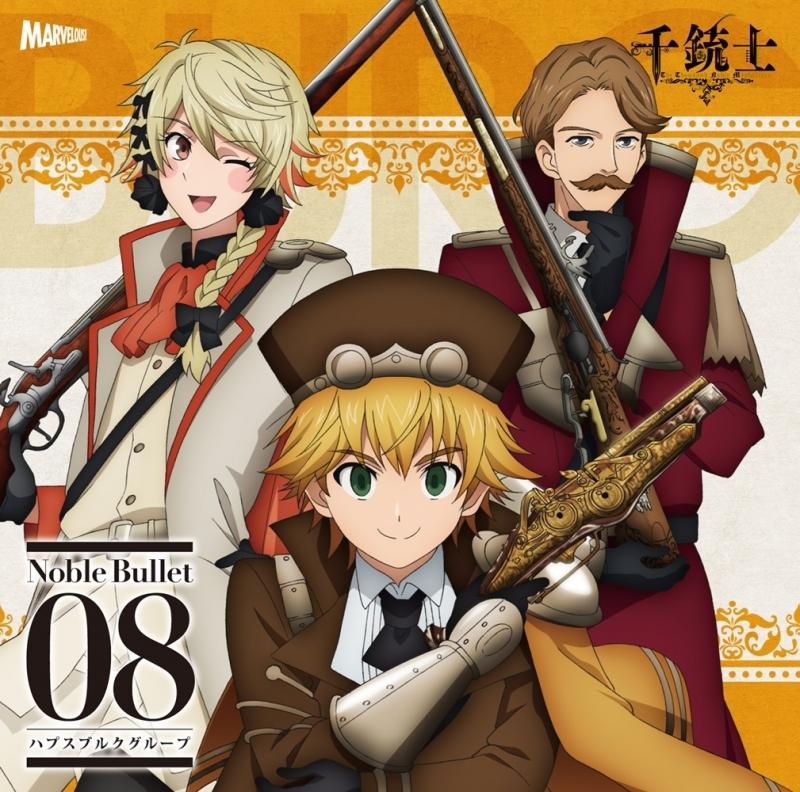 【キャラクターソング】千銃士 絶対高貴ソングシリーズ Noble Bullet 08 ハプスブルクグループ