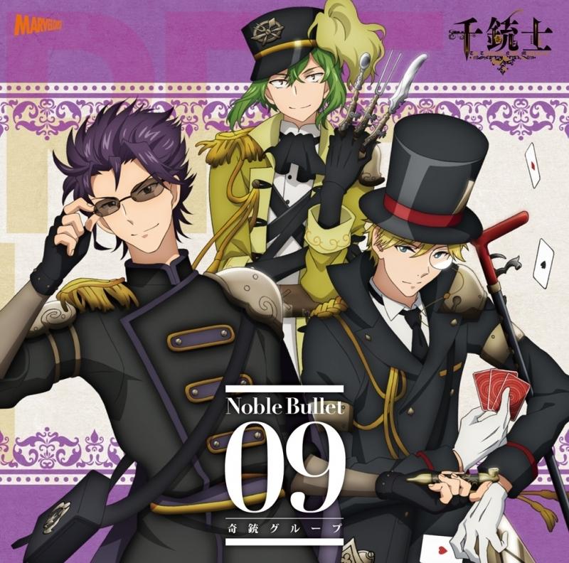【キャラクターソング】千銃士 絶対高貴ソングシリーズ Noble Bullet 09 奇銃グループ