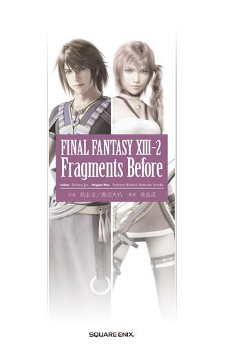 【小説】小説 ファイナルファンタジーXIII-2 Fragments Before