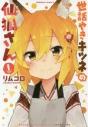 【ポイント還元版( 6%)】【コミック】世話やきキツネの仙狐さん 1~5巻セットの画像