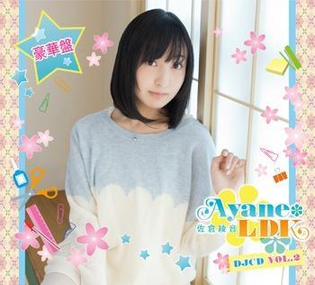【DJCD】DJCD 佐倉綾音 Ayane*LDK Vol.2 豪華盤